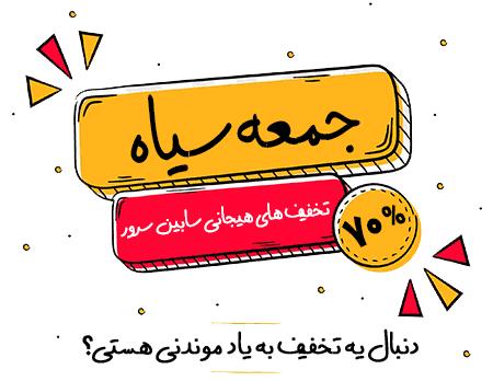 جشنواره حراجمعه