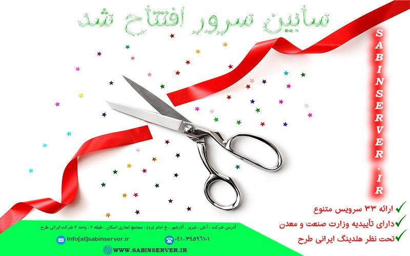 سابین سرور افتتاح شد