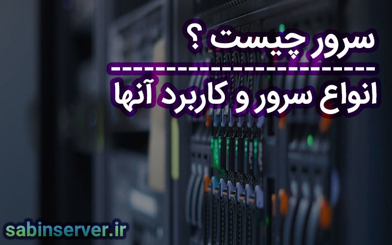 سرور چیست و انواع سرور ها