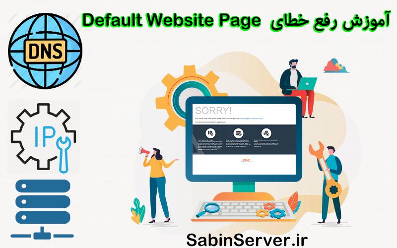 آموزش رفع مشکل Default Website Page در سی پنل