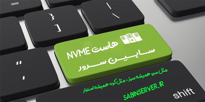 مزایای استفاده از هاست nvme