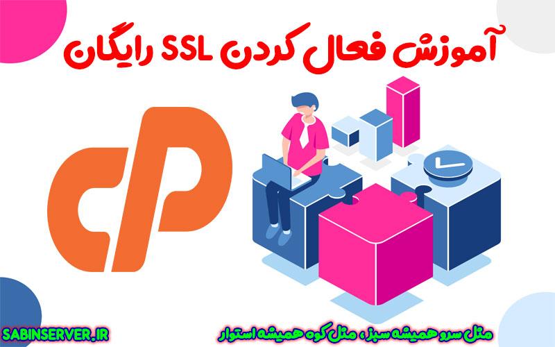 آموزش فعال کردن ssl