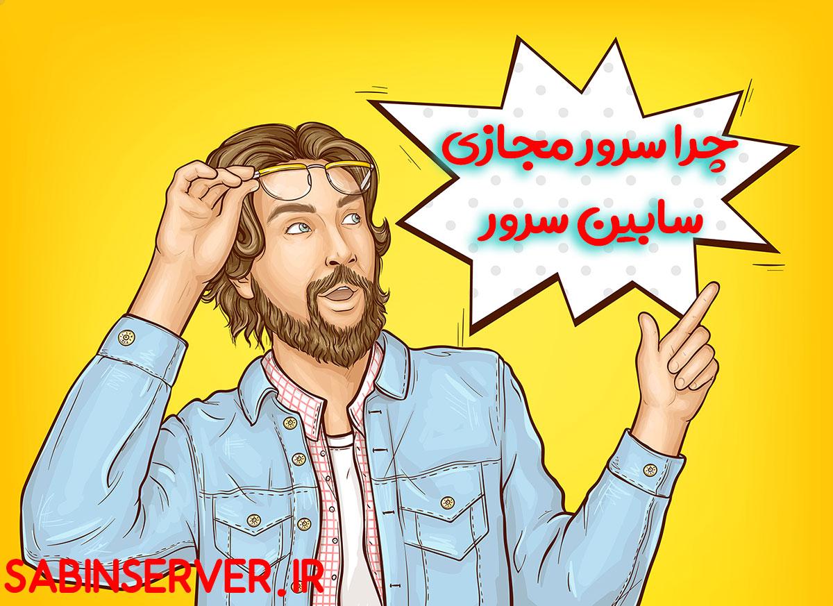 چرا سرور مجازی پارس آنلاین