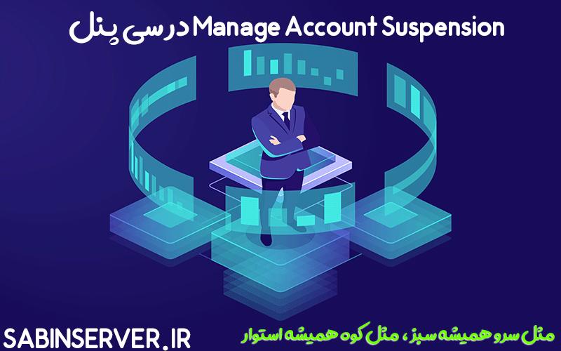 آموزش Manage Account Suspension