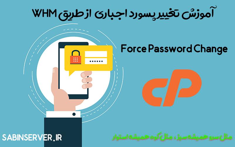 آموزش Force Password Change
