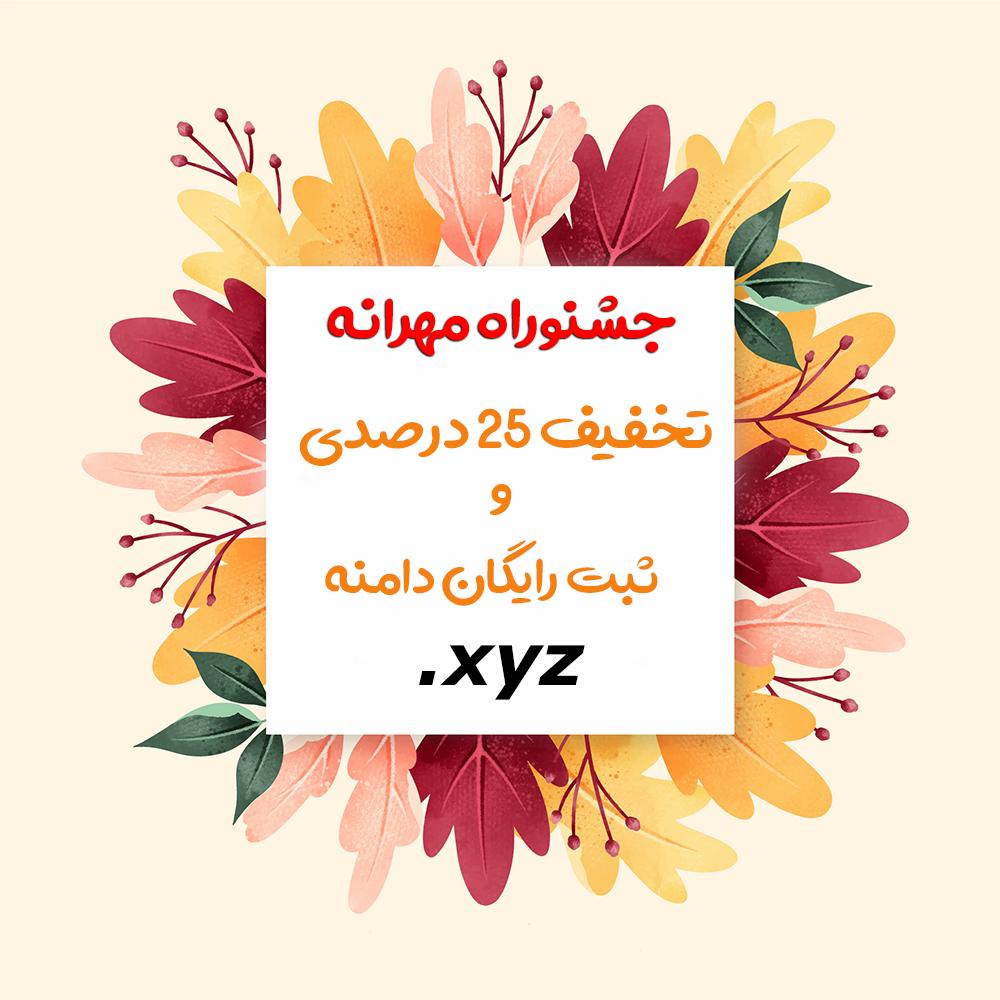جشنواره مهرانه سابین سرور