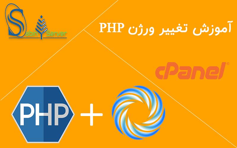 آموزش تغییر ورژن php در سی پنل