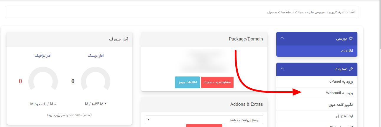 ورود به وب میل از طریق پنل کاربری