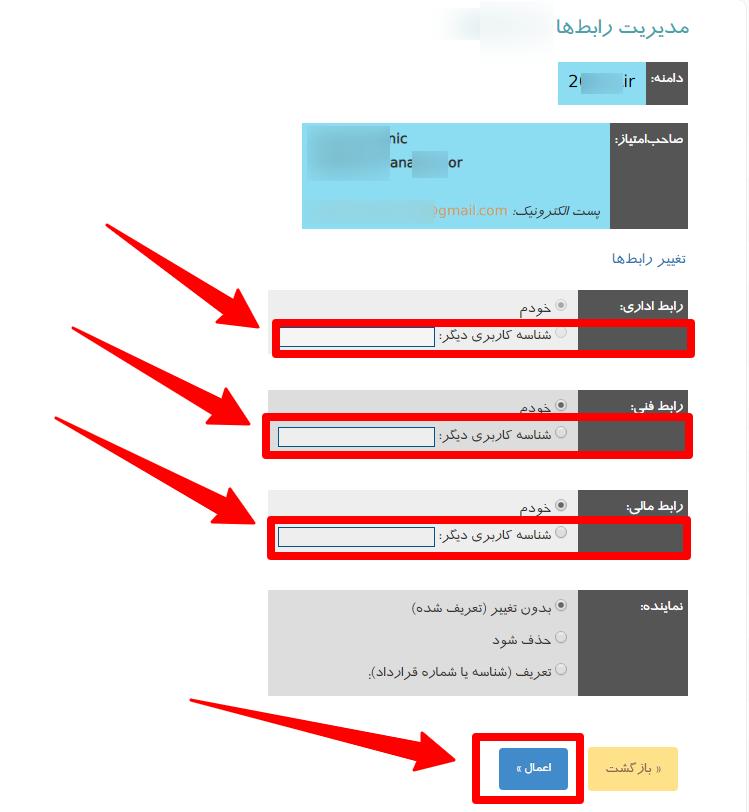مدیریت رابط های مجاز ایرنیک