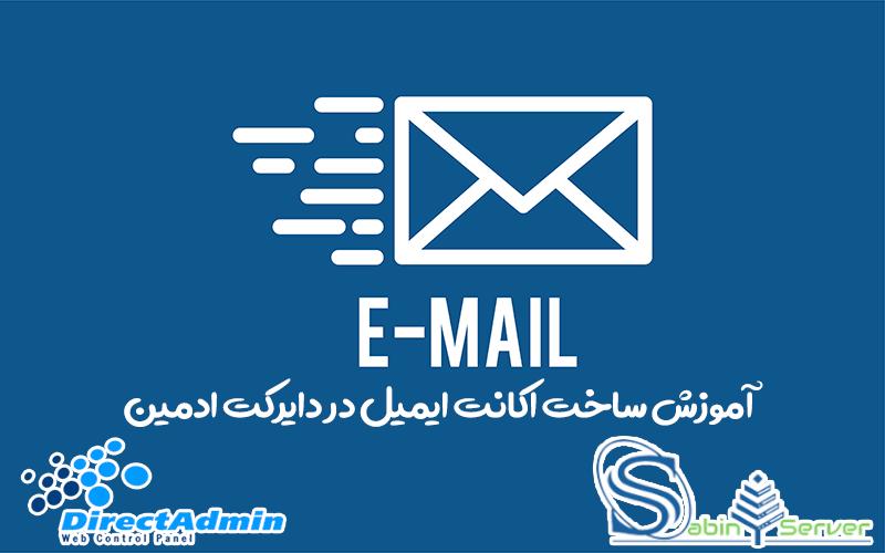 آموزش ساخت اکانت ایمیل در سی پنل