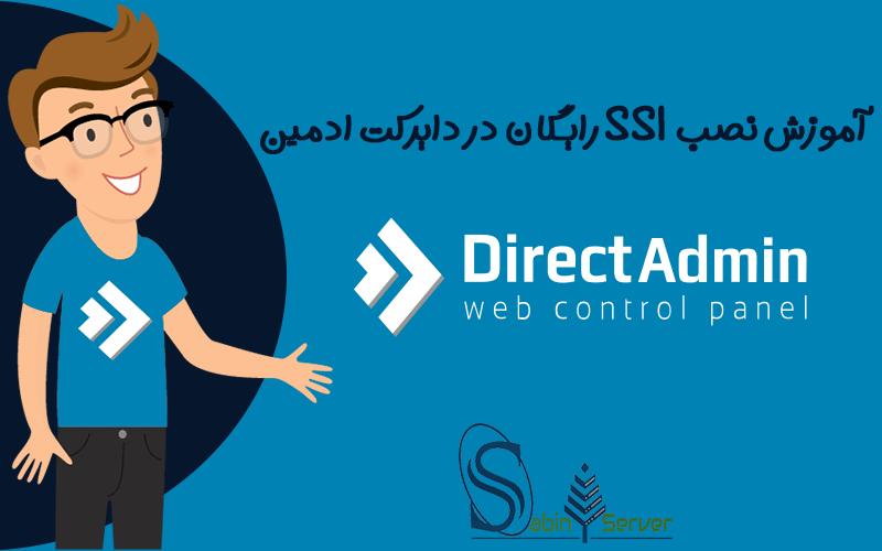 آموزش نصب SSL رایگان دایرکت ادمین