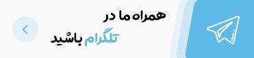 کانال تلگرام سابین سرور