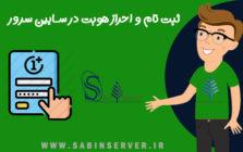ثبت نام و احراز هویت در سابین سرور