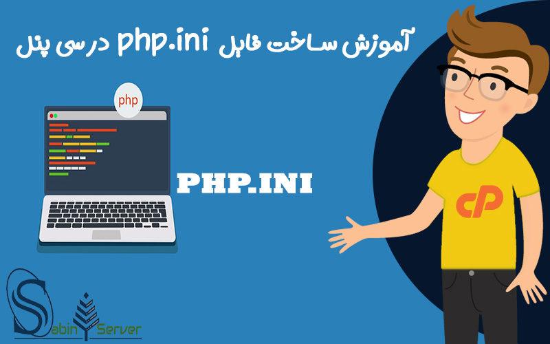 آموزش ساخت php.ini در سی پنل