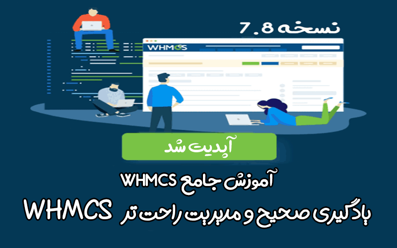 آموزش جامع whmcs
