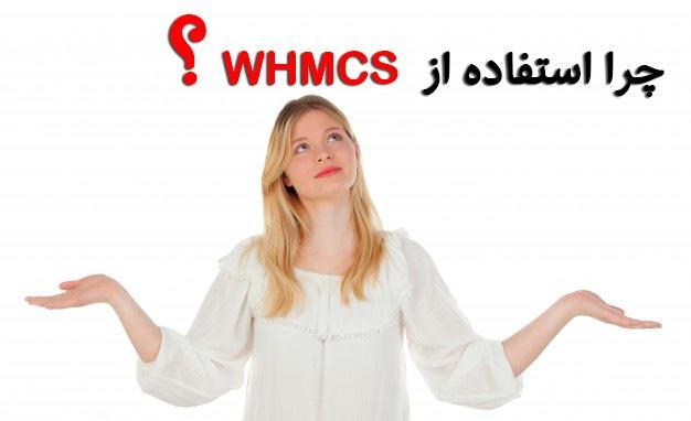 چرا استفاده از whmcs