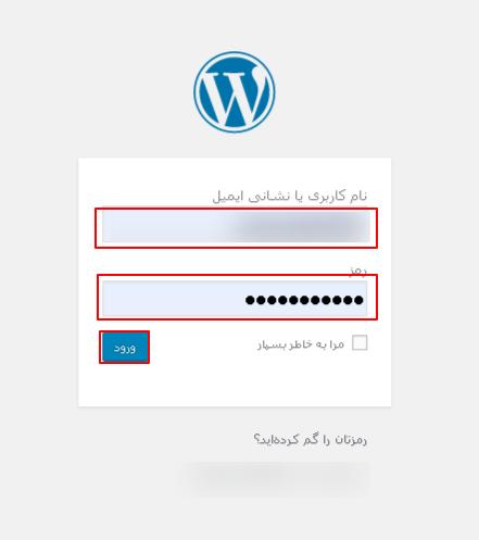 آموزش نصب wordpress