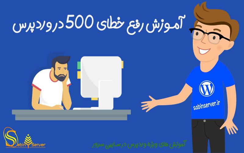 رفع خطای 500