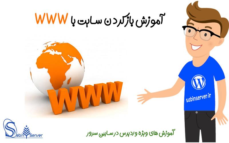 باز شدن سایت بدون WWW
