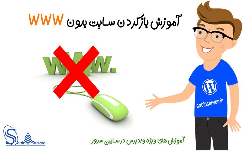 اجرا شدن سایت با WWW