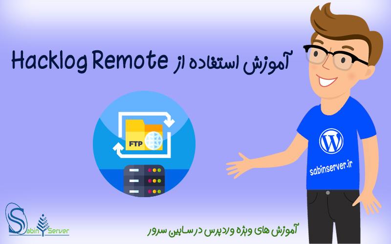 آموزش استفاده از Hacklog Remote