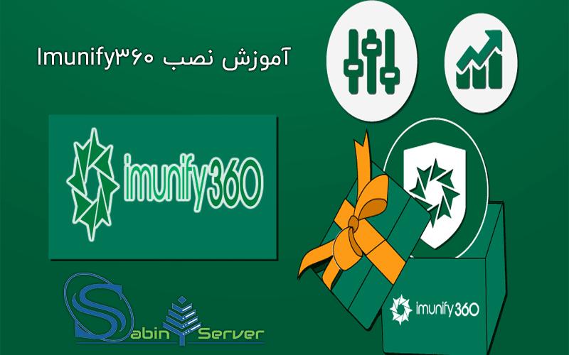 آموزش نصب inunify360