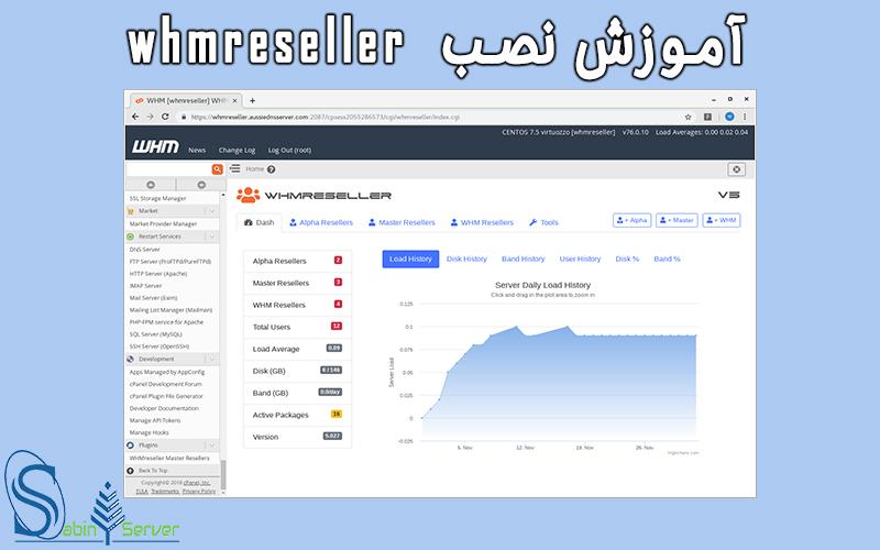 آموزش نصب WHMreseller