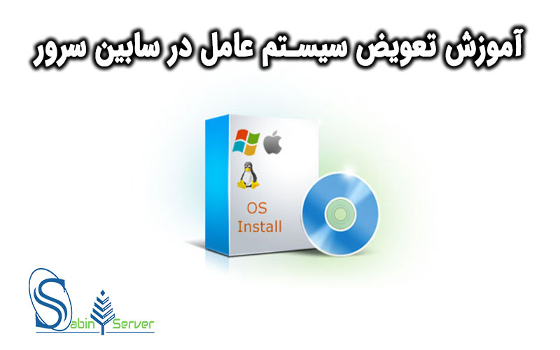 نصب سیستم عامل در سابین سرور