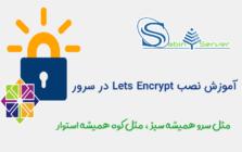 آموزش نصب Lets Encrypt
