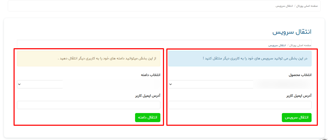 انتقال سرویس به دیگر کاربران