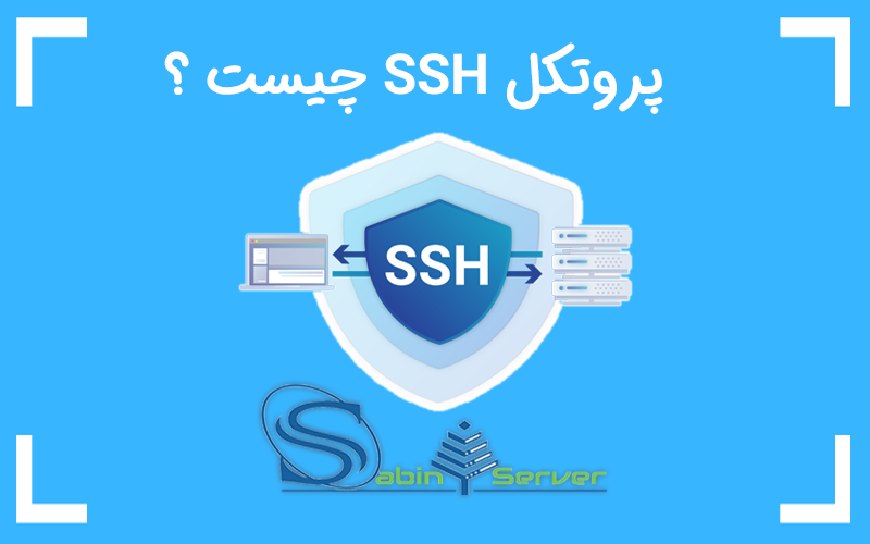 SSH چیست ؟