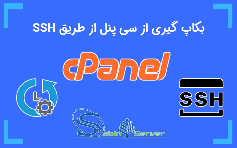 بکاپ گیری از سی پنل از طریق SSH