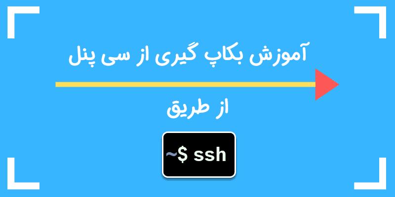 آموزش بکاپ گیری از سی پنل از طریق ssh