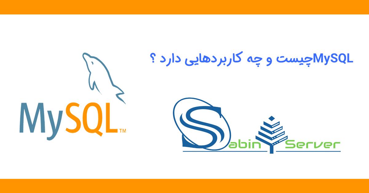 MYSQL چیست ؟ و چه کاربردهایی دارد