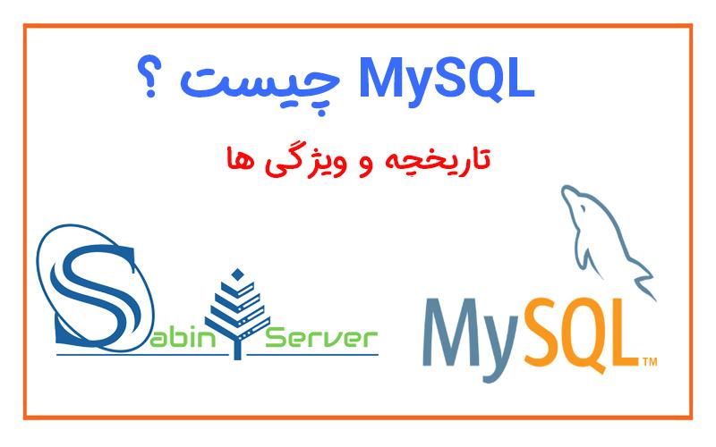 MySQL چیست ؟