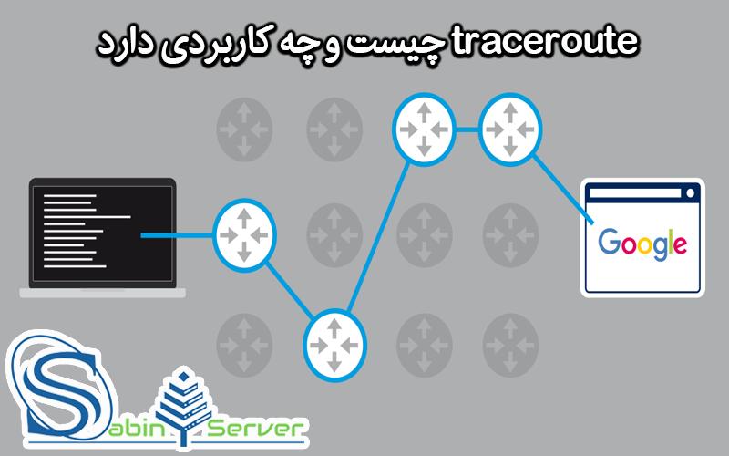 traceroute چیست