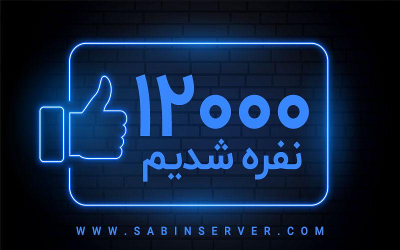 سابین سرور 12 هزارنفره شد