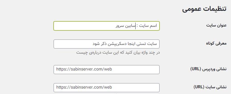 آموزش تغییر آدرس سایت در وردپرس