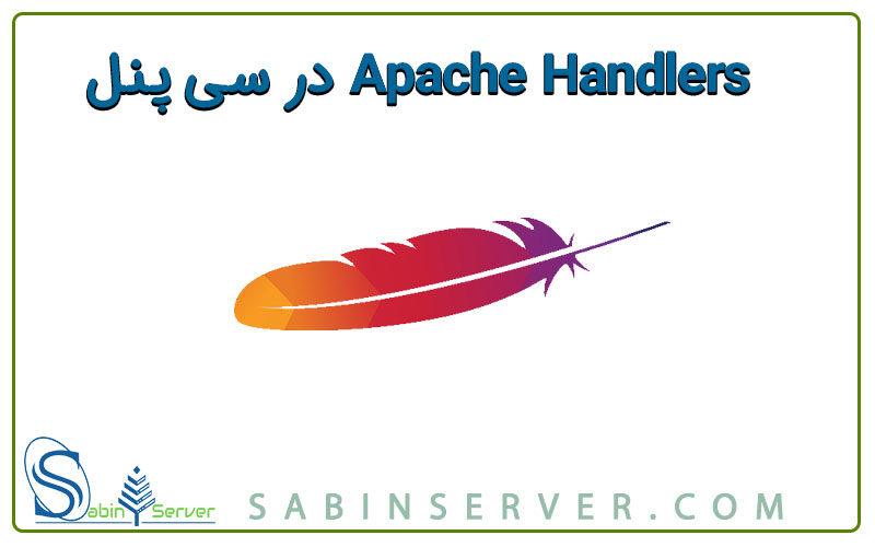 Apache Handlers در سی پنل