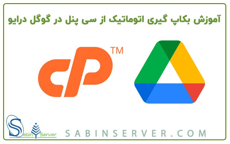 آموزش بکاپ گیری اتوماتیک از سی پنل در گوگل درایو