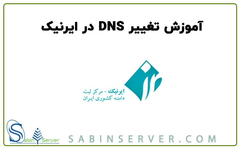 آموزش تغییر DNS در ایرنیک