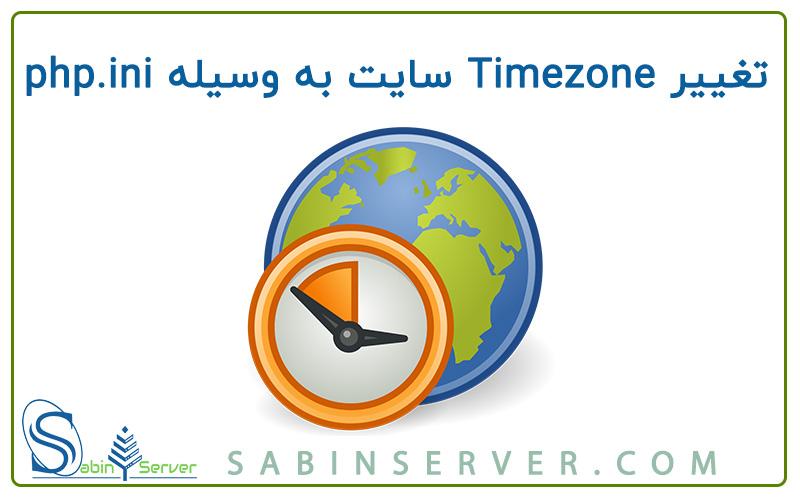 تغییر Timezone سایت به وسیله php.ini