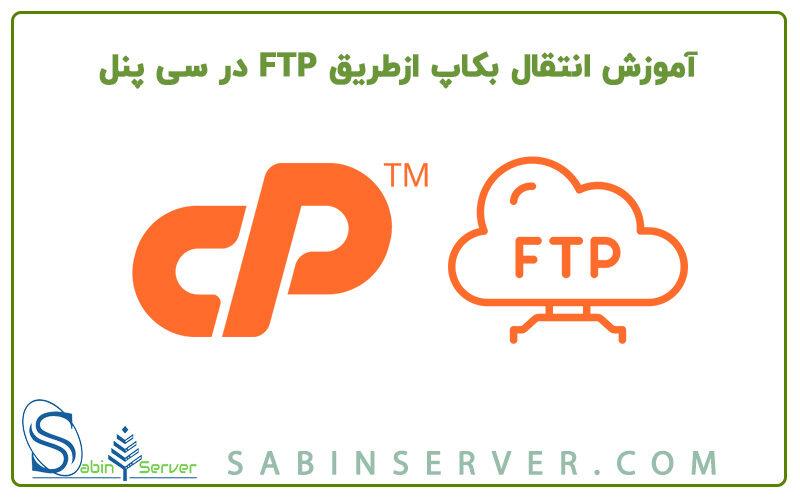 آموزش انتقال بکاپ ازطریق FTP در سی پنل