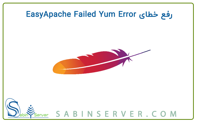 رفع خطای easyapache failed yum error