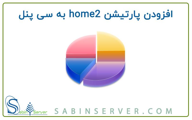اضافه کردن home2/ به سرور سی پنل