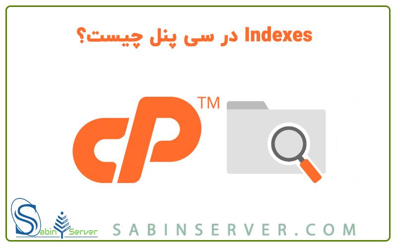 Indexes در سی پنل چیست؟