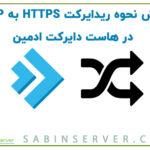آموزش نحوه ریدایرکت HTTPS به HTTP در هاست دایرکت ادمین