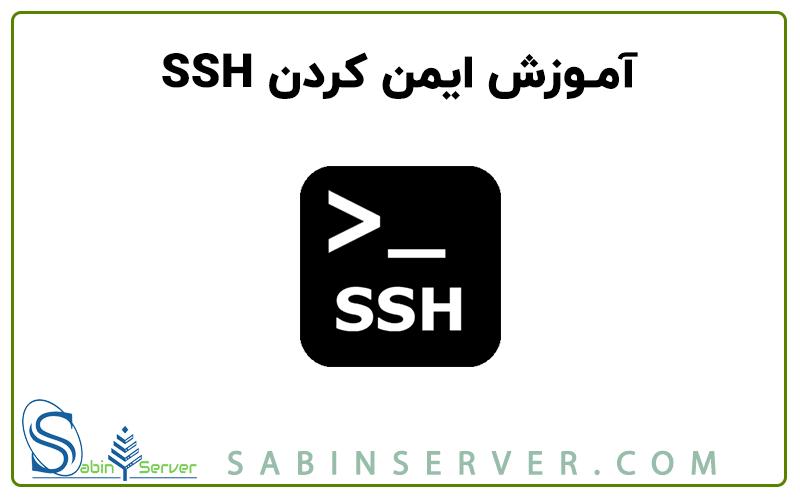 آموزش ایمن کردن SSH