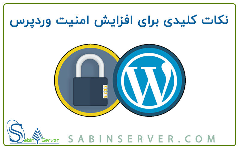 نکات کلیدی برای افزایش امنیت وردپرس