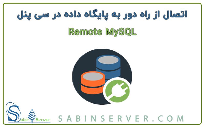 آموزش Remote MySQL در سی پنل